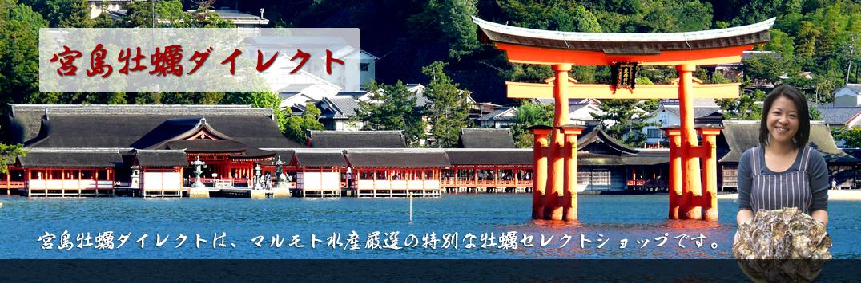 """広島のブランド""""宮島牡蠣""""直売 – マルモト水産"""