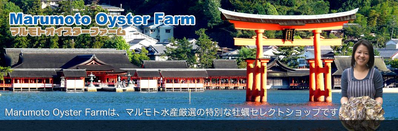 Marumoto Oyster Farm – マルモト オイスター ファーム